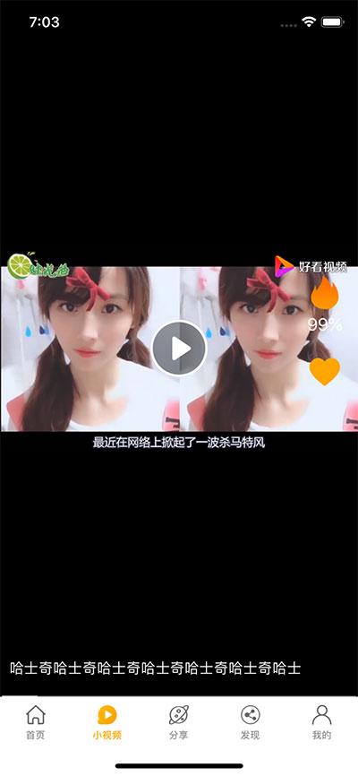 正版香蕉视频APP源码-安卓苹果原生双端影视源码下载-图4