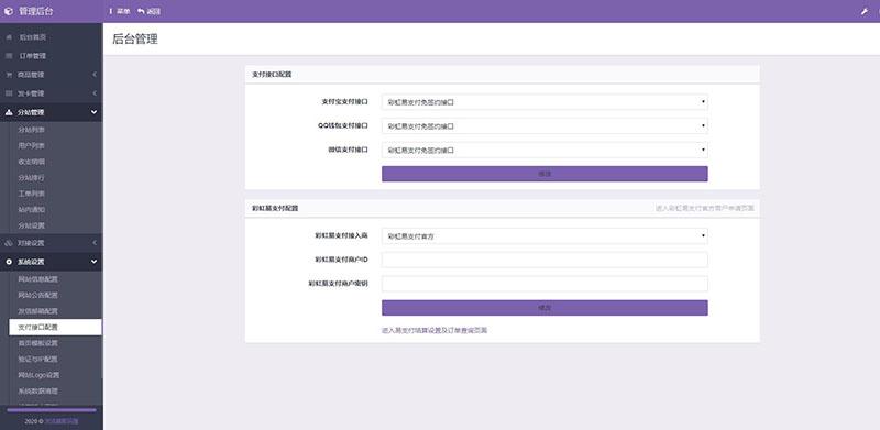彩虹代刷源码5.9破解免授权,已对接即时到账和第三方支付接口-图4