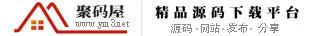 聚码屋_整站源码_精品建站源码下载网