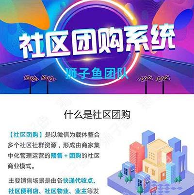 微信团购小程序-2020年新版狮子鱼社区团购小程序v12.5.1