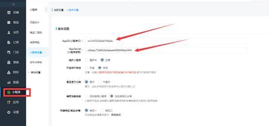 人人商城小程序安装图文教程,微擎人人商城小程序前端配置安装文档-图2