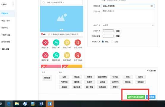 人人商城小程序安装图文教程,微擎人人商城小程序前端配置安装文档-图6