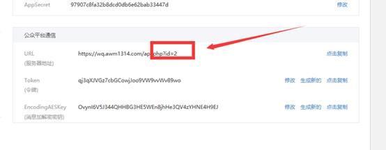 人人商城小程序安装图文教程,微擎人人商城小程序前端配置安装文档-图9
