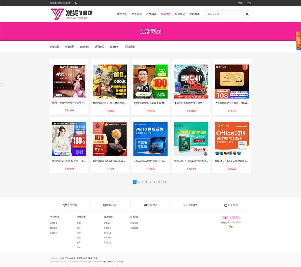 PHP个人虚拟商品交易平台带知识付费阅读系统网站源码-图2
