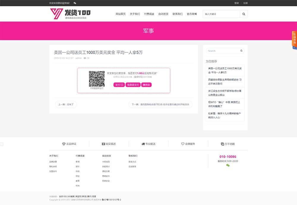 PHP个人虚拟商品交易平台带知识付费阅读系统网站源码-图3
