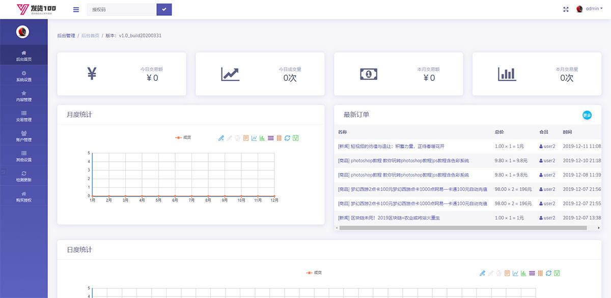 PHP个人虚拟商品交易平台带知识付费阅读系统网站源码-图5