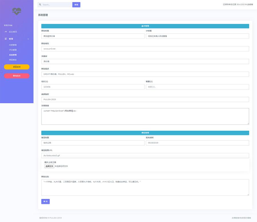 2020年php表白墙源码修复版-完整带后台的表白墙网站源码
