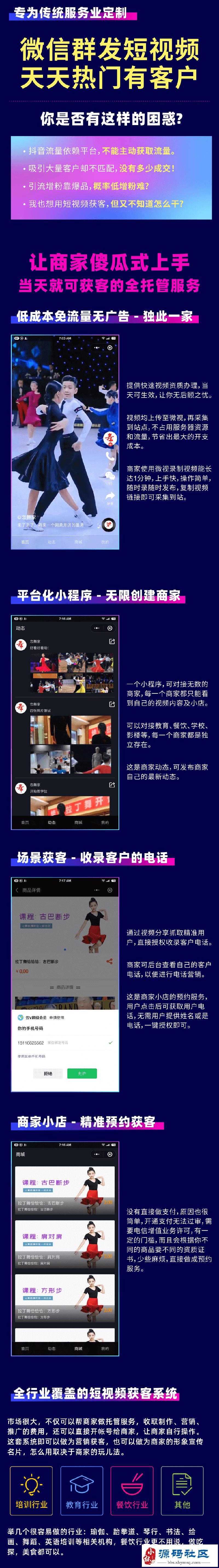 2020年全新燃客短视频获客小程序V4.1视频营销源码下载-图1