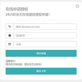 2020全新PHP域名授权源码,卡密自助授权系统下载