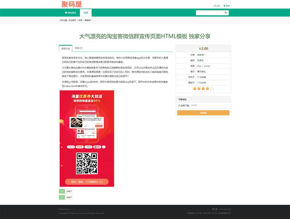 全新亲测虚拟交易付费系统、虚拟资源在线交易平台PHP源码下载-图3