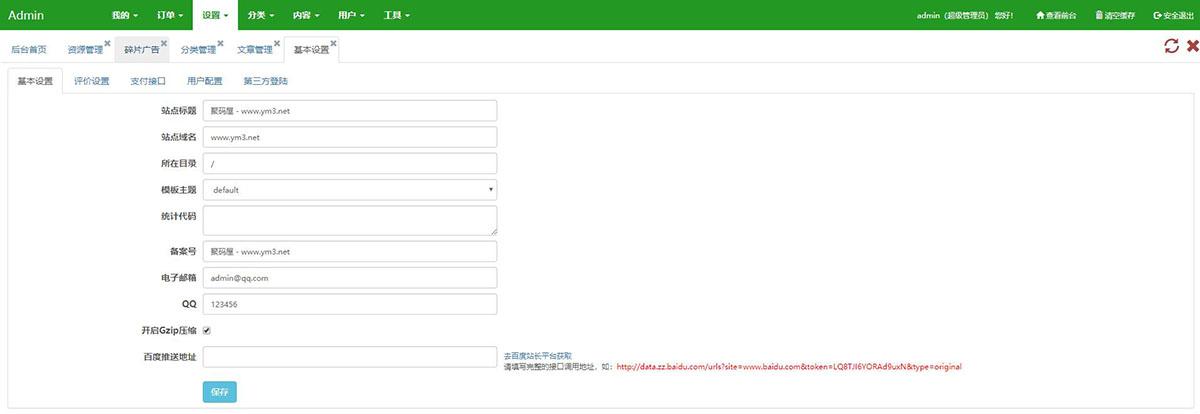 全新亲测虚拟交易付费系统、虚拟资源在线交易平台PHP源码下载-图4