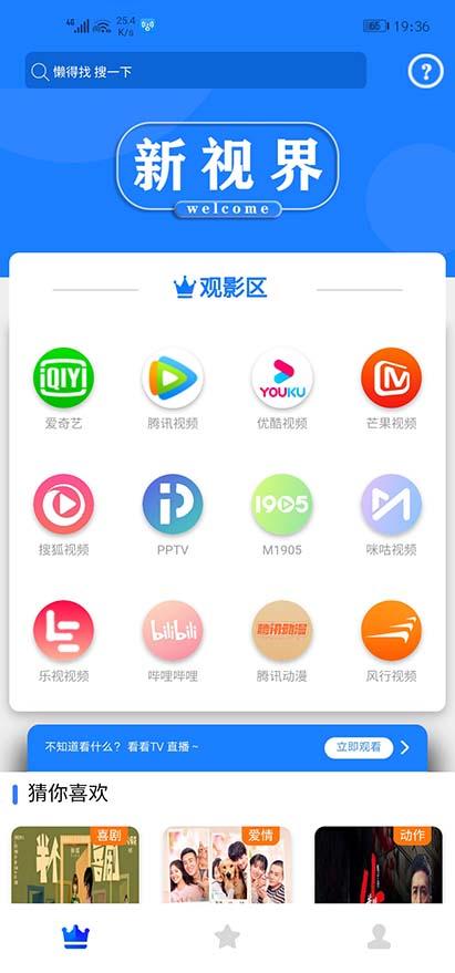 2020霸云互站新视界V7:聚合影视app源码开源版-图1