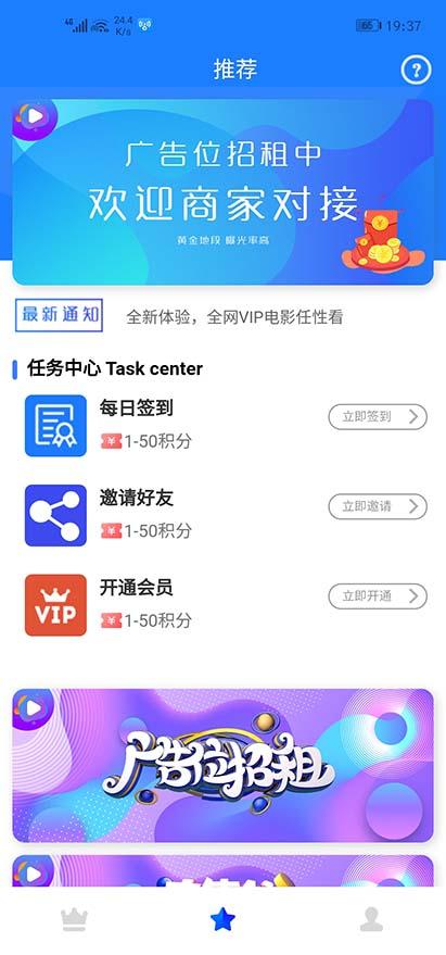 2020霸云互站新视界V7:聚合影视app源码开源版-图2