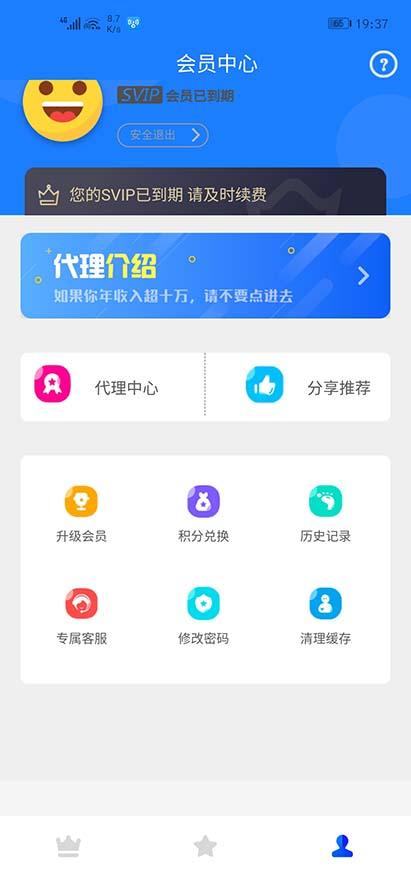 2020霸云互站新视界V7:聚合影视app源码开源版-图3