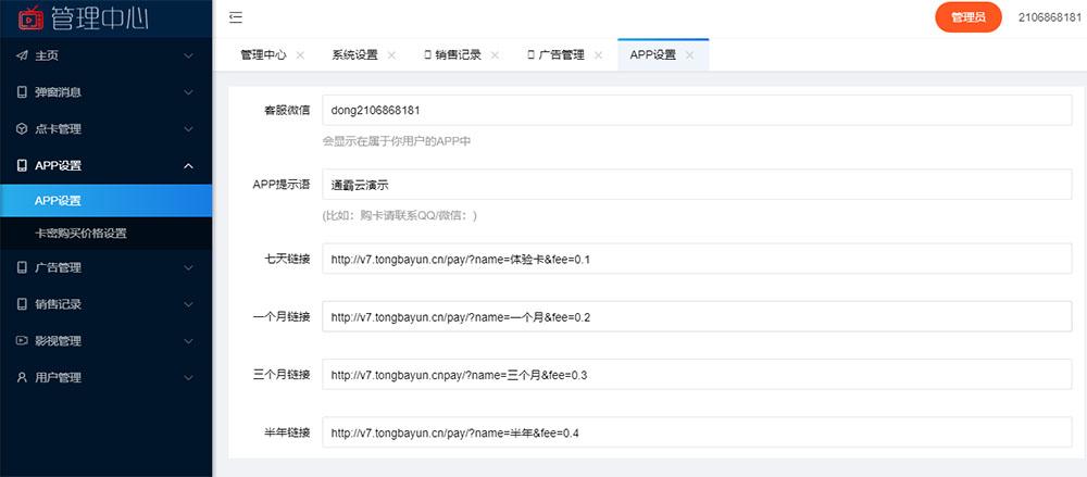 2020霸云互站新视界V7:聚合影视app源码开源版-图9
