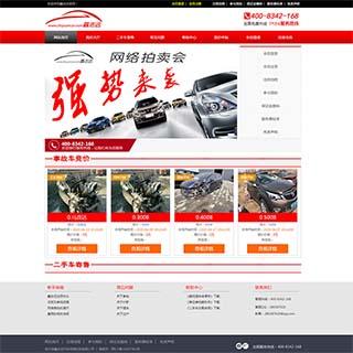 php汽车拍卖网源码,二手车、事故车竞拍系统下载