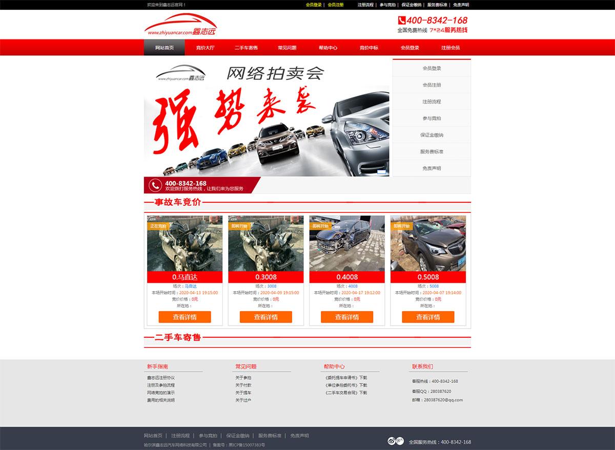 php汽车拍卖网源码,二手车、事故车竞拍系统下载-图1