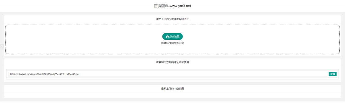 2020亲测可用百度图床php源码 图床程序源码下载-图1