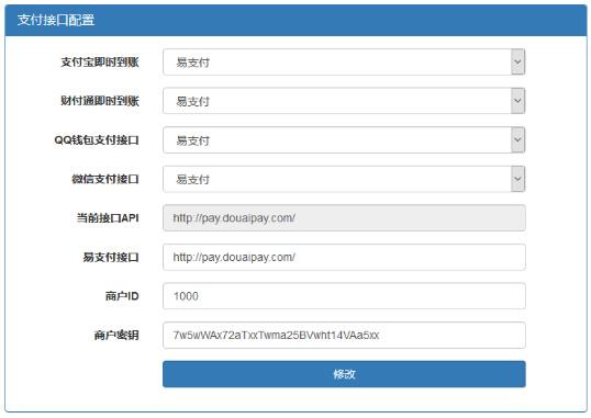 全新可用版代刷跳彩虹易支付认证插件免费下载-图1