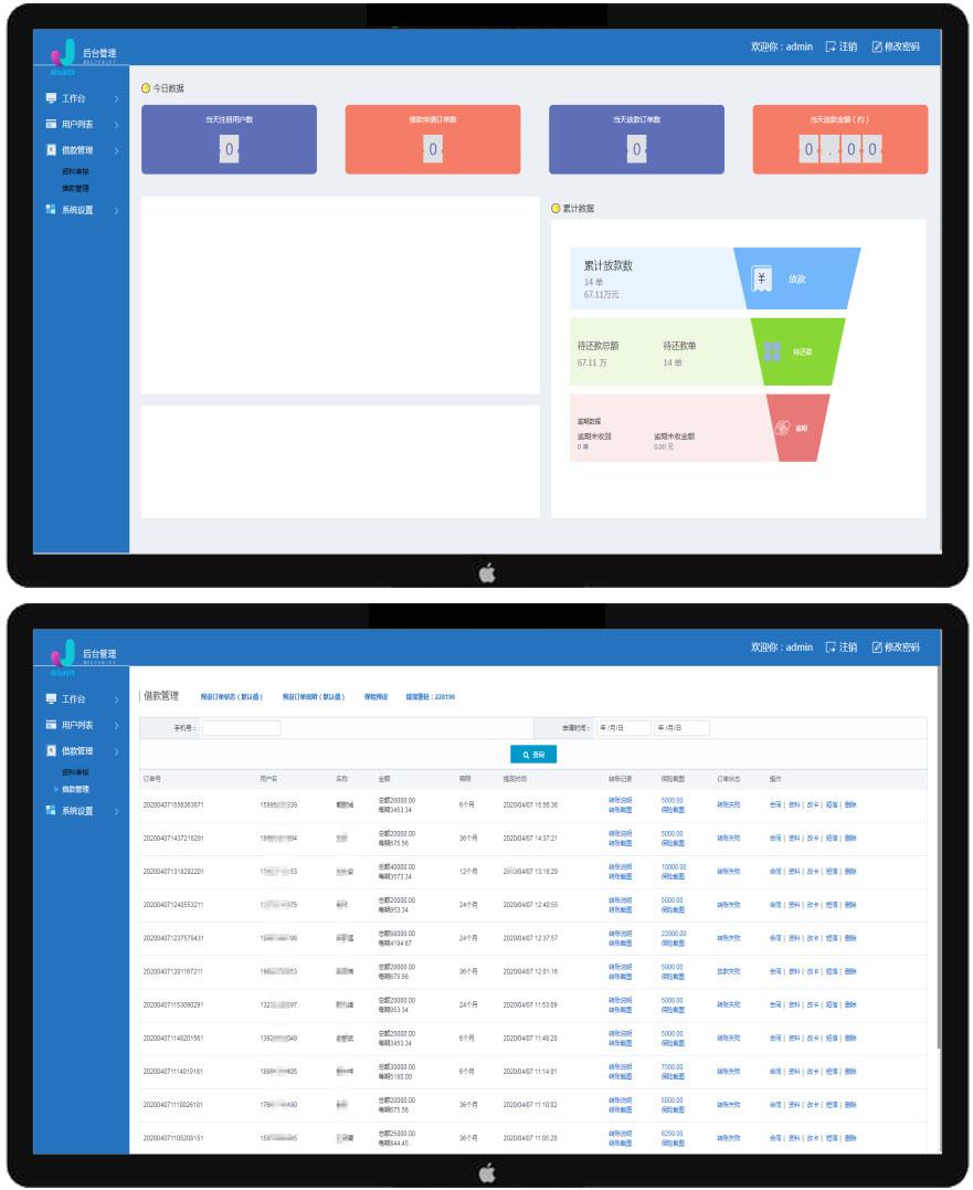 2020全新定制级UI借贷小额贷款系统源码 可封装APP-图2