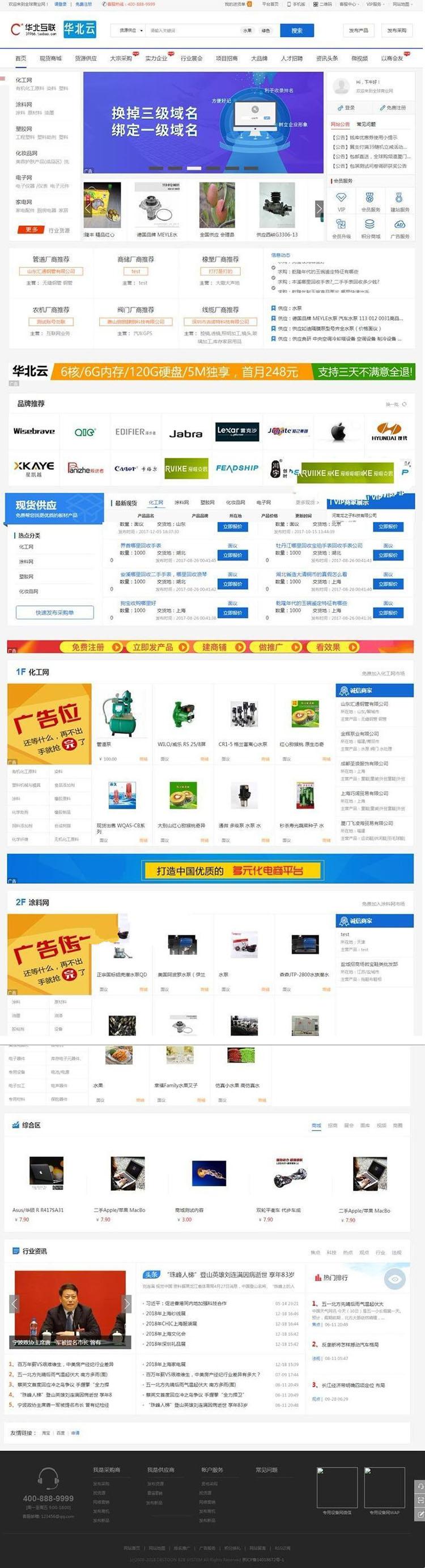 最新destoon7.0蓝色行业b2b门户网站整站源码带数据 PC+手机端-图1