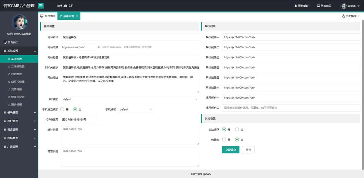 2020最新爱客vip影视管理系统-AikCms影视源码「亲测」-图3
