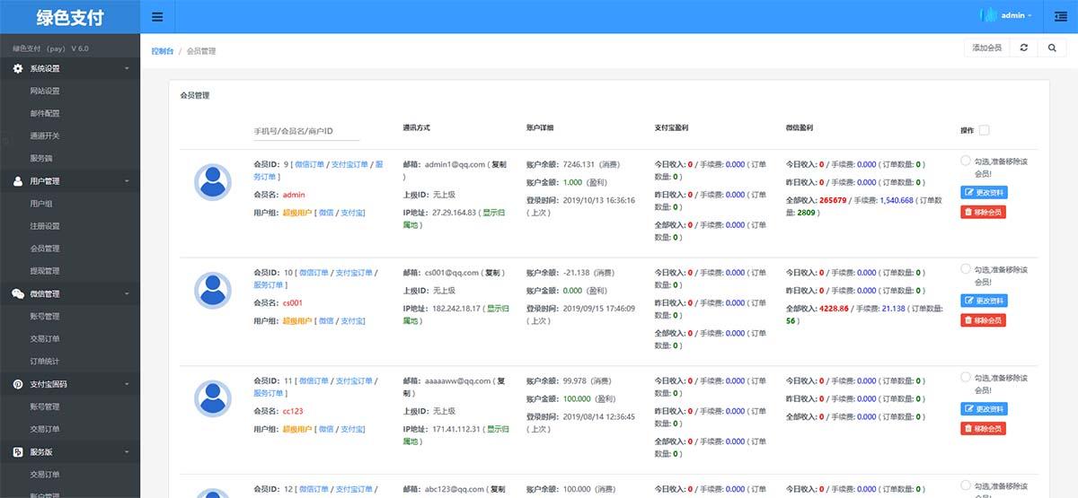 PHP海豚支付系统源码 带APP支付监控+独家教程「亲测」-图4