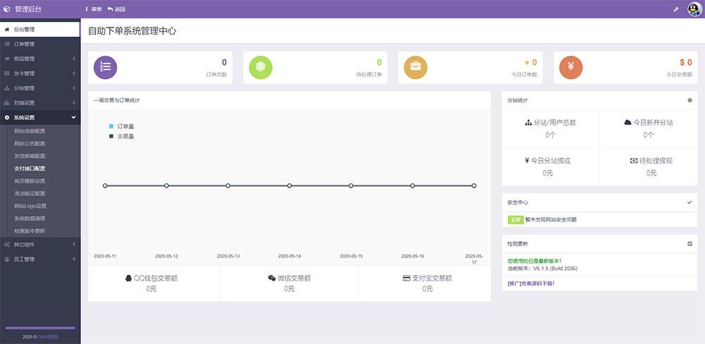 2020亲测彩虹代刷网源码 彩虹代刷系统v6.1.5版-免授权无后门-图2