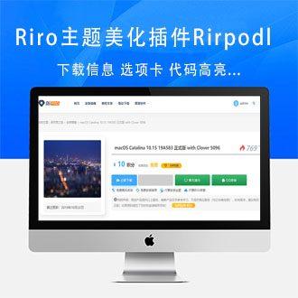 Ripro主题下载信息美化插件Riprodl v1.3.4版本下载