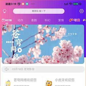 2020最新苍穹影视双端app源码 微信电影小程序+前后端+架设教程