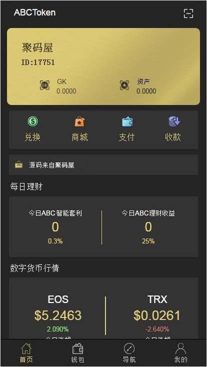 全新钱包量化/多币种推荐奖励理财源码区块/矿机/新token钱包源码-图2