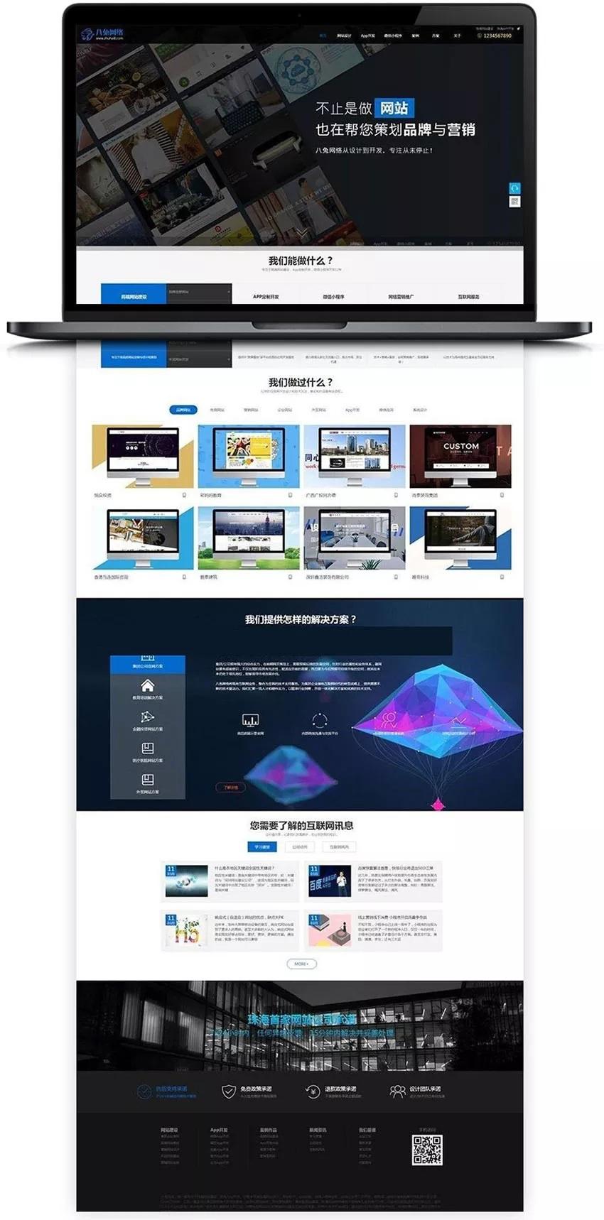 帝国CMS大气高科技感网站建设企业模板 自适应建站公司网站源码-图1