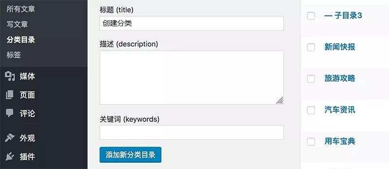 主题巴巴WordPress SEO插件下载-图4
