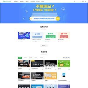 EduSoHo在线教育点播/知识付费/视频付费/课程销售源码商业版v7.5.15