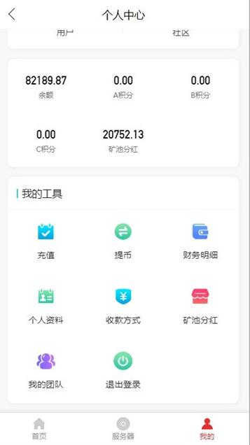 2020全新商城区块系统/商城矿机系统源码 支持二开/可封装app-图3