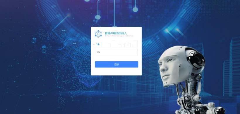 最新价值4800接单运营版电销语音机器人整站源码+安装教程-图1