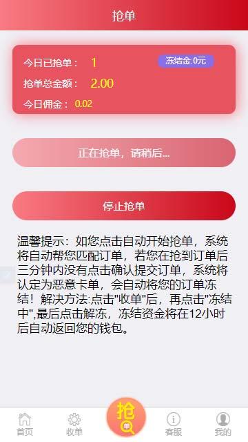 最新支付跑分抢单系统 支付宝/微信/银行卡支付收款抢单源码+已测-图2