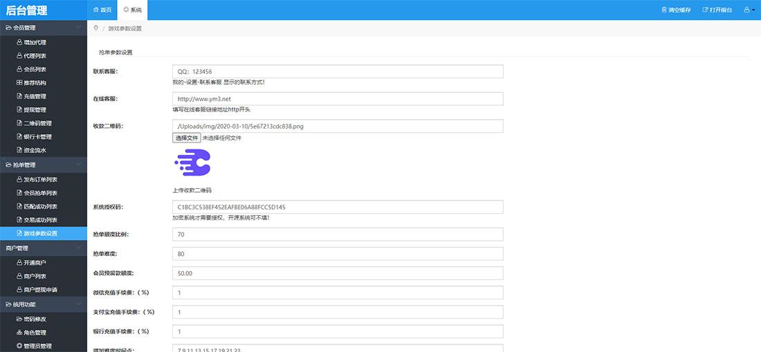 最新支付跑分抢单系统 支付宝/微信/银行卡支付收款抢单源码+已测-图4