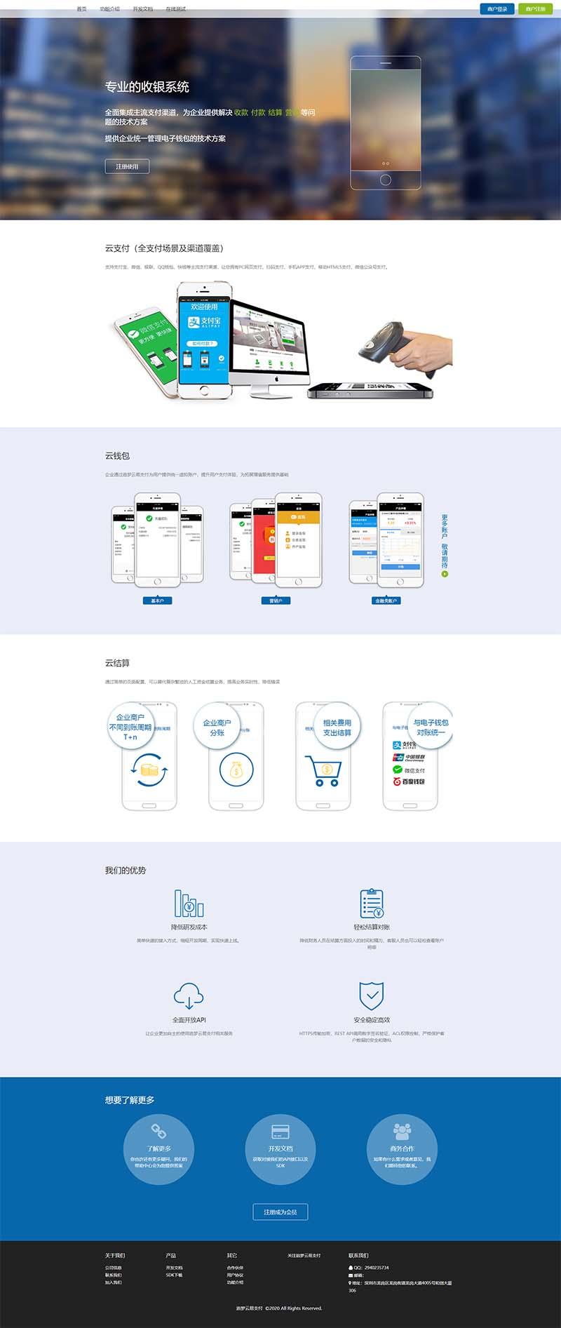 新版追梦易支付V1.3个人免签支付pay收款网站源码【无需授权】-图1