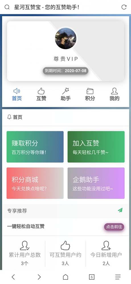 2020最新版香橙互赞网站美化模板 互赞宝源码下载-图1