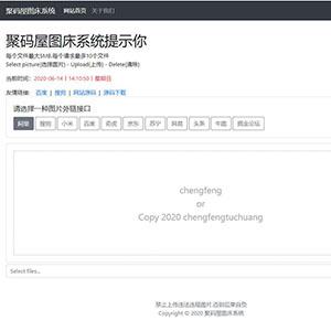 Hidove聚合图床源码 多接口PHP图床源码免费下载
