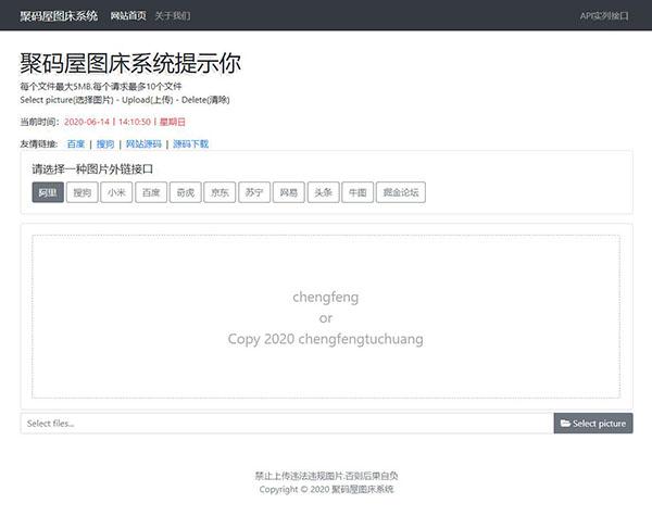 Hidove聚合图床源码 多接口PHP图床源码免费下载-图1