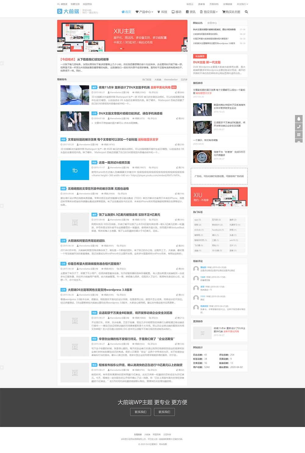 「亲测」WordPress大前端DUX主题下载-DUX7.1免授权开心版-图1