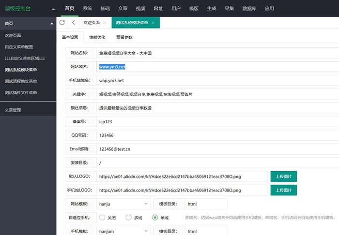 苹果CMS10仿韩剧TV网影视模板源码 PC+WAP双端模版「已测」-图3