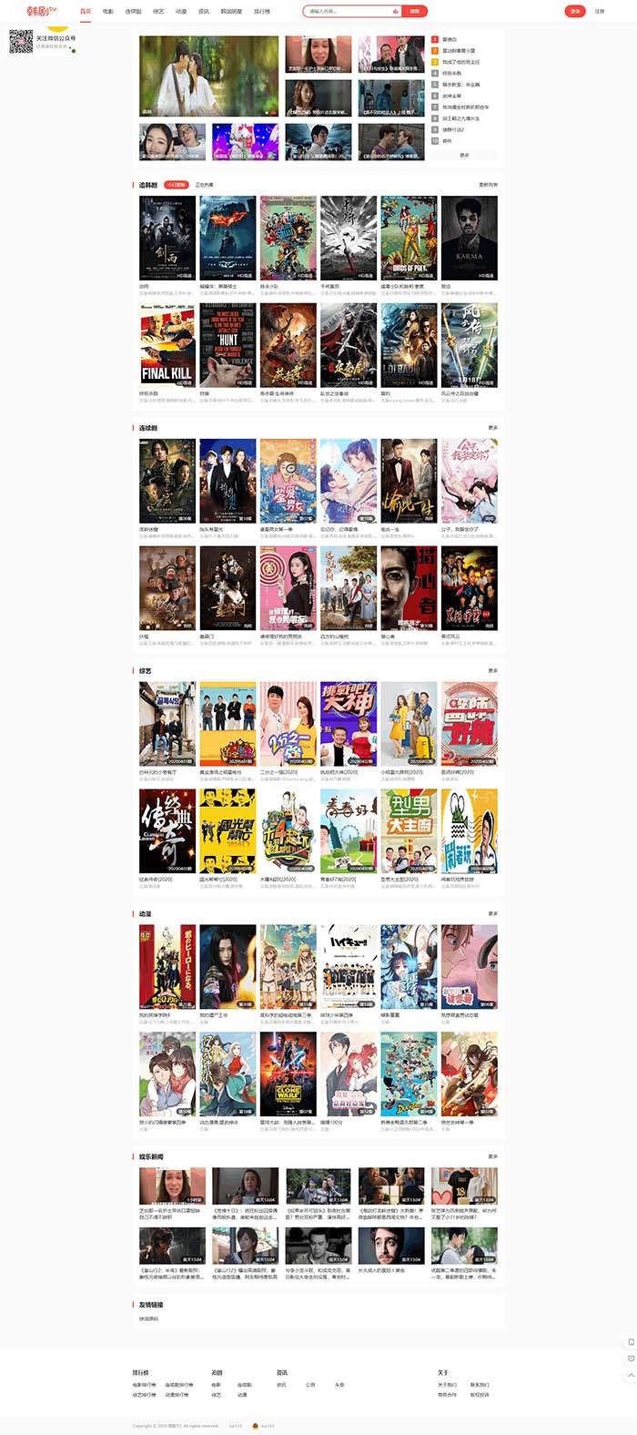苹果CMS10仿韩剧TV网影视模板源码 PC+WAP双端模版「已测」-图1