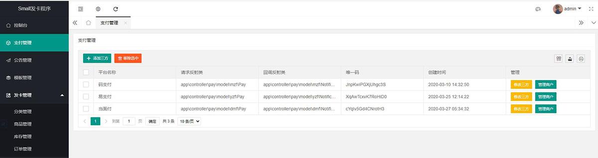 「亲测」2020新版个人自动发卡系统源码 运营级全开源个人发卡网源码-图3