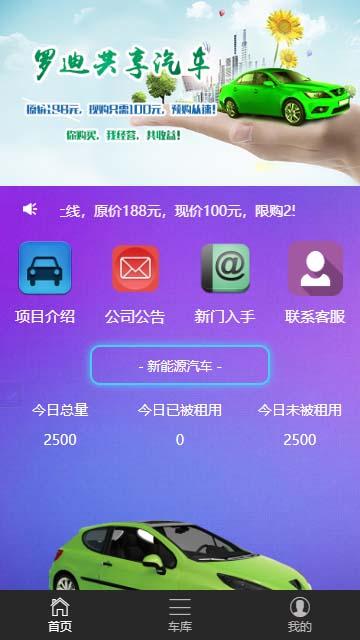 「亲测」2020罗迪共享汽车区块链赚钱系统源码 已对接支付接口+教程-图1