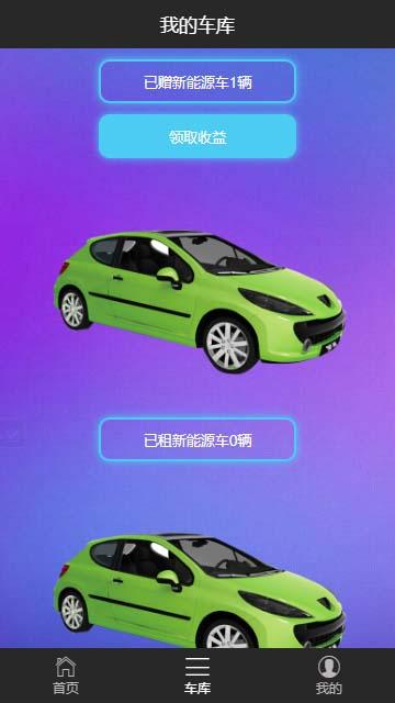 「亲测」2020罗迪共享汽车区块链赚钱系统源码 已对接支付接口+教程-图3
