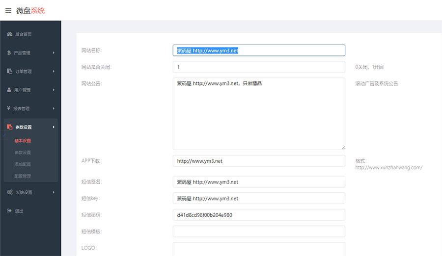 2020全新版运营免公众号微盘源码 带单控+K线+数据+三方支付-图4