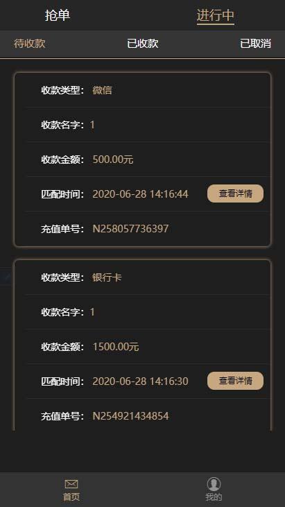 「亲测」2020全新UI支付跑分系统源码 php运营级支付抢单跑分源码-图2